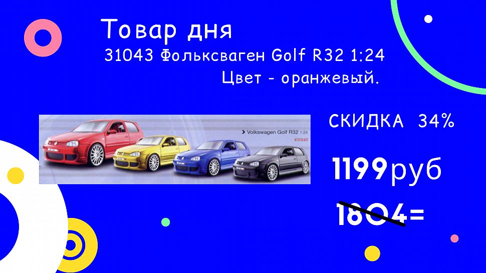 Заказать VW Golf R 32