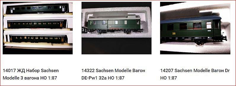 Вагоны для железной дороги Sachsen Modelle 1:87